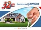Комплексный и частичный ремонт квартир, офисов, домов