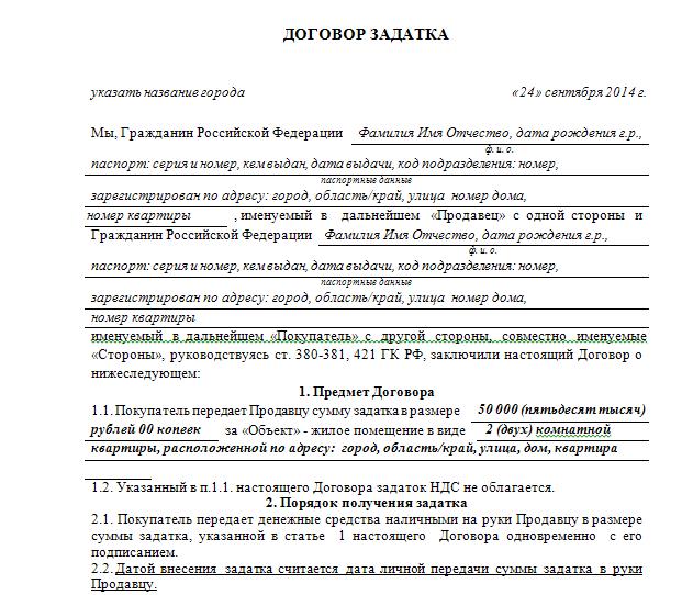 Договор задатка при покупке оборудования образец