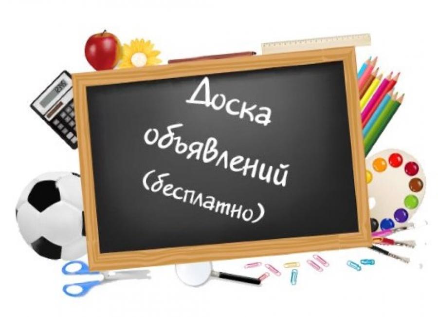 Украинская популярная доска объявлений доска объявлений москва грузовые авто шины и диски